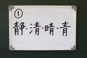 と もつ 漢字 部分 同じ 音 同じ を 同じ 部分